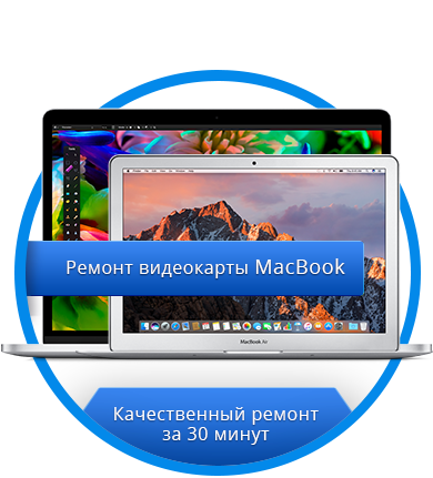 Замена видеочипа в Macbook